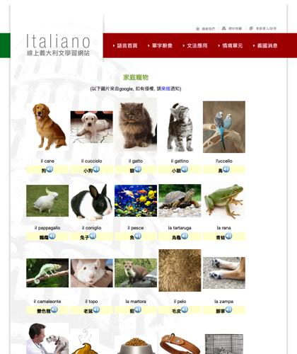 家庭寵物 Gli Animali Domestici - Italiano -