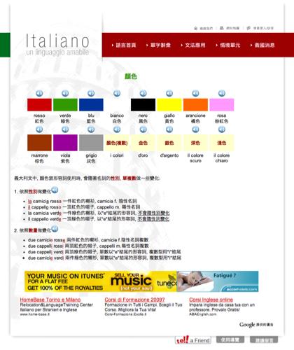 顏色 - Italiano -