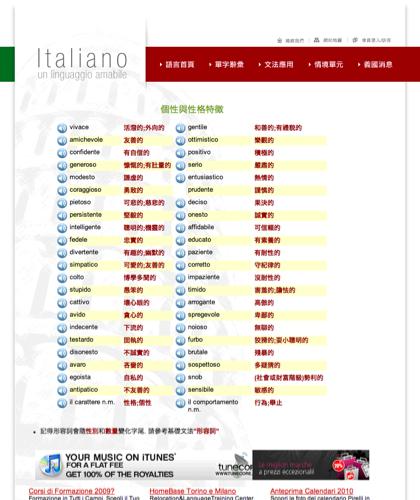 個性/性格特徵 - Italiano -