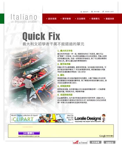 Quick Fix - 義大利文初學者千萬不能錯過的單元 - Italiano -