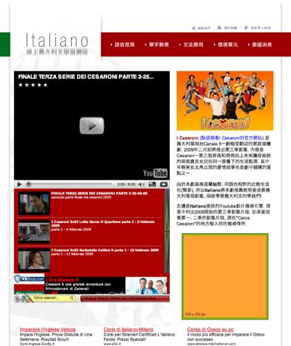 I Cesaroni - 義大利熱門電視連續劇 - Italiano -
