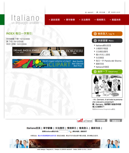 每日一字 索引頁 - Italiano - 收集所有每日一字內容