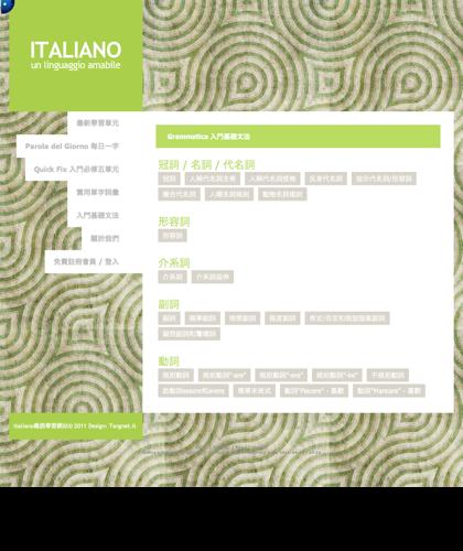Grammatica 入門基礎文法 - Italiano - 誰說學義大利文一定要花錢? Italiano網站提供義大利文自&#23