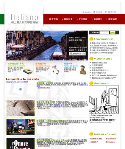 學義大利文 - 免費義大利文入門學習網站. 提供單字辭彙, 簡易文法和實用會
