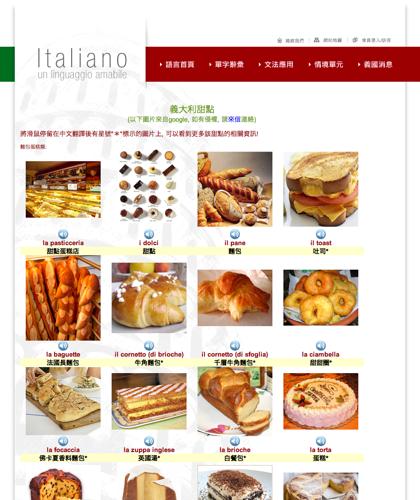 義大利甜點 - I Dolci Italiani - Italiano -