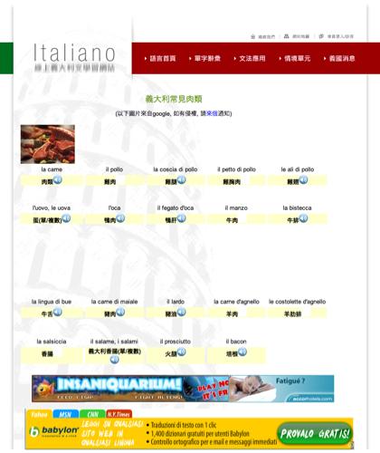 義大利常見肉類 La Carne - Italiano -
