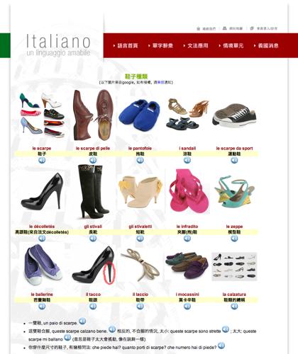 鞋子種類 - Italiano -