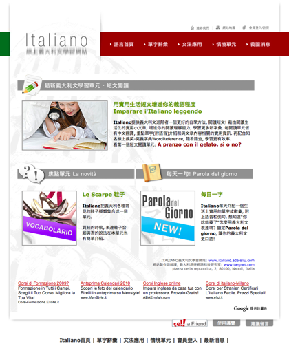 A New Way To Learn Italian! - Italiano -