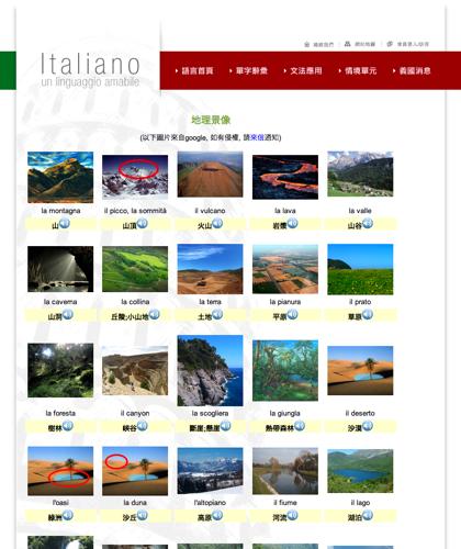 地理景像 I Paesaggi - Italiano -