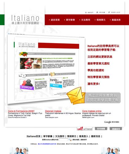 訂閱italiano電子學習報 - Italiano -