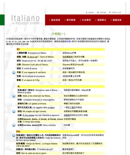 介系詞(一) - Le Preposizioni - Italiano -