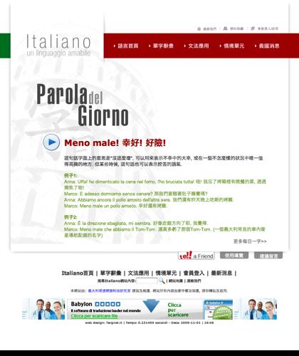 幸好! 好險! 10/01/2009 - Italiano -