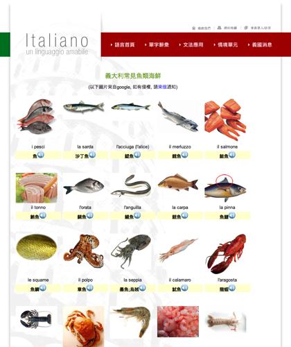 義大利常見魚類海鮮 - Italiano -