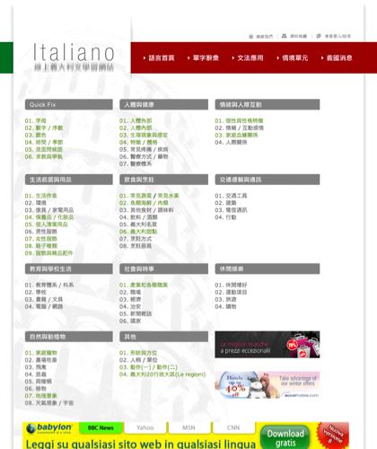 基礎單字 - Italiano -