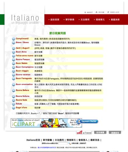 節日祝賀用詞 - Italiano -