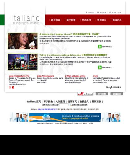 看短文學義大利文 - Italiano -