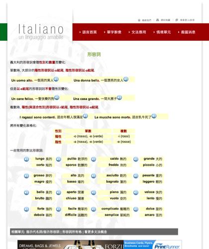 形容詞 Aggettivi - Italiano -