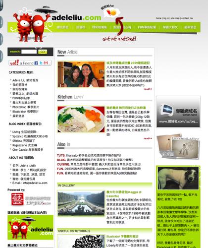 Life To Italy - Life In Italy, A Little Bit Of Everything! Adele Liu的個人中文網站. 包括在義大利的生活分享, 海外讀書&#24037
