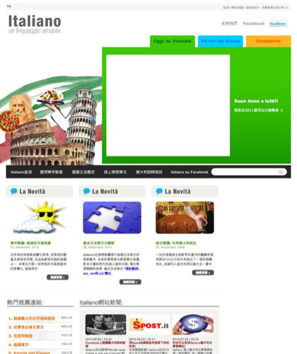 Italiano 免費義大利文學習網站 - Italiano - 誰說學義大利文一定要花錢? Italiano網站提供義&#2282