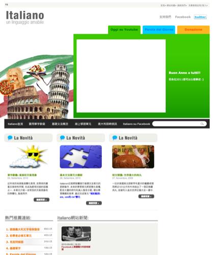 Italiano  免費線上義大利文學習網站 - Italiano - 誰說學義大利文一定要花錢? Italiano網站提&#203