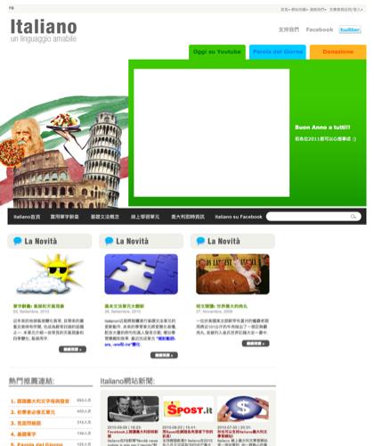 學義大利文 - �費義大利文入門學習網站. �供單字辭彙, 簡易文法和實用會話等內容教� -